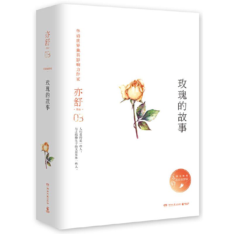 """玫瑰的故事(精装版,亦舒独家指定授权,亦舒小说系列)亦舒畅销作品。每一个成长中的女子都该读一读。其与倪匡、金庸并称""""香港文坛三大奇迹"""",影响了半个世纪以来的城市女性。金庸、林夕、蔡澜、张国荣推崇备至的女作家""""拿到手里就放不下来,非一口气读完不可""""!"""