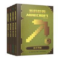 我的世界(4册) 正版Minecraft新手导航+红石+建筑+战斗指南 我的世界书本乐高游戏书籍漫画高手进阶攻略的书