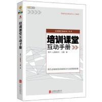 正版书籍M01 培训课堂互动手册 周平;王靓 北京联合出版公司 9787550270398