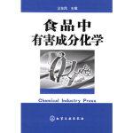 【正版现货】食品中有害成分化学 汪东风 9787502577292 化学工业出版社