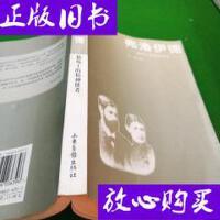 [二手旧书9成新]弗洛伊德--情场上的精神使者(插图本) /汪锟 山