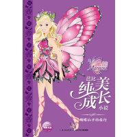 芭比纯美成长小说・蝴蝶仙子的旅行
