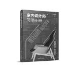 室内设计师简明手册
