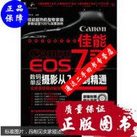 【二手旧书9成新】佳能EOS 7D数码单反摄影从入门到精通 /罗斯基编著 机