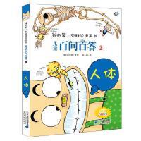 儿童百问百答2 人体 搞笑儿童漫画故事书 我的第一本科学漫画书系列 6-9-12岁小学生课外阅读书籍少儿图书科普百科知