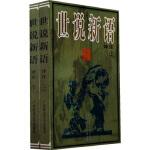 世说新语译注(上下)岳希仁,赵运仕,黄林涛广西师范大学出版社9787563325399