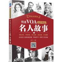 【二手书9成新】慢速VOA精华典藏 名人故事(零起点英语)金利9787111580614机械工业出版社