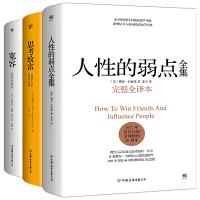 成功法则三部曲:人性的弱点全集+思考致富+宽容(套装共3册,全新精装典藏版)