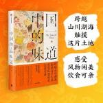 中国的味道 食家小宽的四方札记