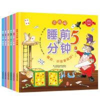 5分钟睡前故事书 全套6册引进欧洲的晚安故事书带给孩子智慧与力量爱与成长篇美德篇情商篇人际篇好习惯篇130个情境故事蕴
