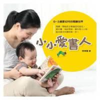 【预售】正版 小小���人 信�x基金出版社