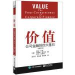 价值:公司金融的四大基石(修订本)(团购,请致电400-106-6666转6)