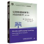 【全新直发】认同和语言学习:对话的延伸(第二版) Bonny,Norton 9787521302219 外语教学与研究