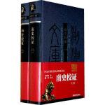 【全新直发】南史校证(共两册) 马宗霍 9787535557841 湖南教育出版社