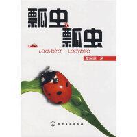 瓢虫瓢虫虞国跃9787122020949化学工业出版社