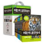 中国少年儿童百科全书全8册 3-6-12-15岁少儿科普读物 关于太空宇宙海洋植物动物大百科 小学生