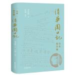 清华园日记(全本 校注版)