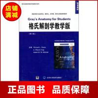 格氏解剖学教学版 [美] 杜雷克 编 北京大学医学出版社