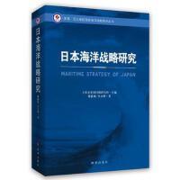 日本海洋战略研究*9787802329645 廉德瑰 金永明