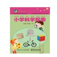 小学科学探索三年级 下 揭秘洗发香波 科普百科 中国儿童文学 实验项目 儿童 小学生课外读物