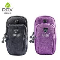 RAX跑步手机臂包运动手臂包臂带男女臂套臂袋手机包手腕包