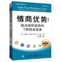 情商优势(组织篇):提高组织绩效的7种情商要素(钻石版)