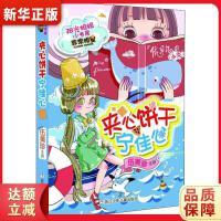 阳光姐姐小书房非常明星系列:夹心饼干宁佳心 伍美珍著 浙江少年儿童出版社