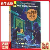 大使馆鹩哥谜案 [美] 埃勒里・奎因,王�D 接力出版社 9787544844598