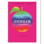【二手旧书9成新】 培育智慧才能--学习的维度教师手册