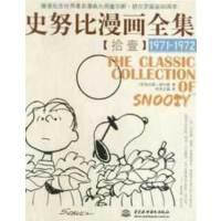 史努比漫画全集 【拾壹】(1971-1972)