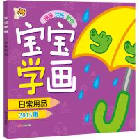 宝宝学画(2015版) 日常用品