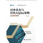对冲基金与量化Alpha策略:实战案例解析