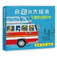 飞驰的消防车