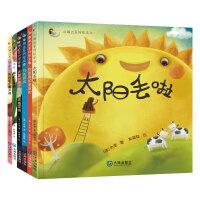 朱奎原创琳达系列绘本(套装共6册)