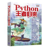 Python王者归来