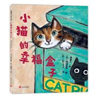 小猫的幸福盒子(一本萌翻天的绘本,献给每一个爱猫的大小朋友)