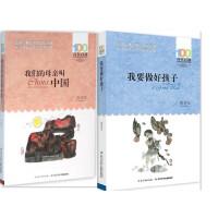 《现货》我要做好孩子+我们的母亲叫中国全2册黄蓓佳倾情小说系列 我要做个好孩子 小学生课外必读书籍 百年百部中国儿童文学经典书系