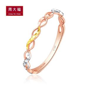 周大福 珠宝精美绕花三色18K金戒指定价E119574>>定价