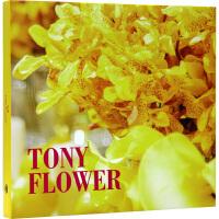 Tony Flower 托尼花艺 插花花艺画册 花艺设计书籍