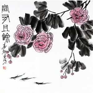 娄师白 《富贵有余》 中国画艺术大师