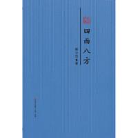 四面八方:韩少功散文精选 韩少功 海天出版社 9787550720077