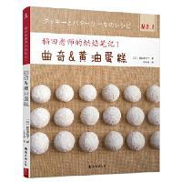 稻田老师的烘焙笔记1 曲奇与黄油蛋糕 稻田多佳子 南海出版公司 9787544289948