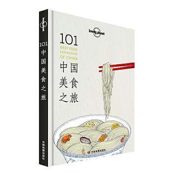 孤独星球Lonely Planet旅行指南系列:101中国美食之旅美食行天下