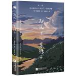 起风了・菜穗子:宫崎骏作品《起风了》同名原著,芥川龙之介唯一弟子――堀辰雄代表作!孤独就像一座没有烟火气的城池,在死亡悲