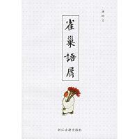 雀巢语屑【正版书,售后无忧】