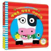 0-2岁宝宝生活能力培养玩具书:哞哞牛,哞哞牛,好好吃饭 【英】乔洛奇著 绘 9787556250288 湖南少年儿童出