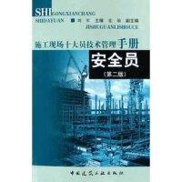 安全员(第二版)――施工现场十大员技术管理手册