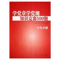 学党章学党规知识竞赛500题(十九大版) 中央党校出版社