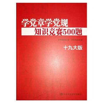 学党章学党规知识竞赛500题(十九大版)中央党校出版社