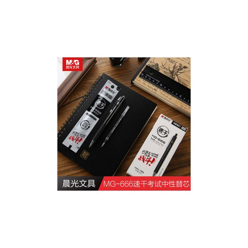 晨光中性笔芯MG-666考试速干笔芯黑色水笔芯按动款碳素黑0.5 2029